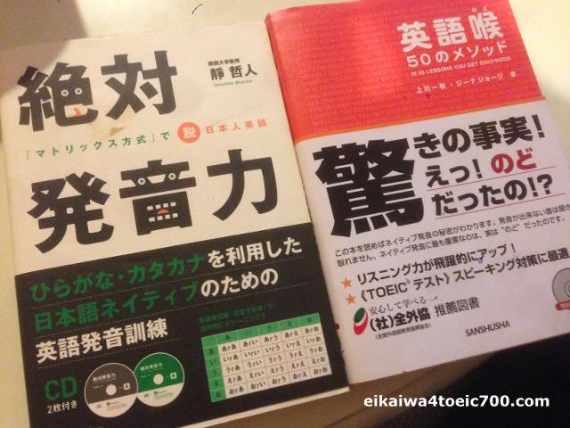英語喉表紙 自分の英語発音に悩んでいた頃に本屋で発見して購入