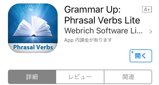Phrasal verbアプリGrammar up