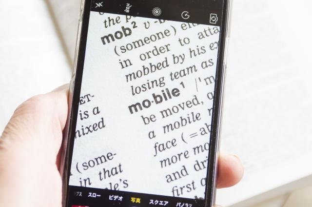 オンライン辞書は英会話練習に便利な機能がいろいろ使える
