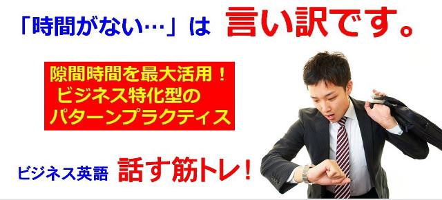 ビジネス英語 話す筋トレ 公式ページ