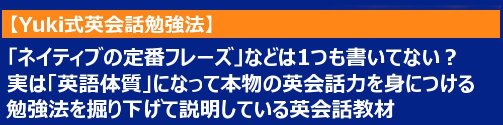 英語体質になれる英会話教材?Yuki式英会話勉強法の感想&評価