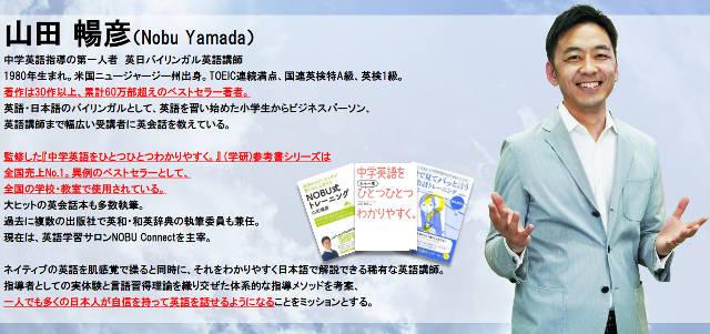Automatic English講師Nobu Yamadaさん