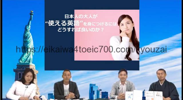 Automatic Englishレッスン1の画像(3) 日本人が英語を話せるようになる方法