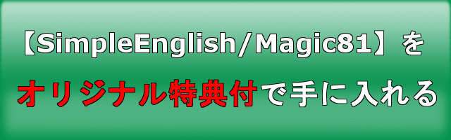 クリックして【Simple English/Magic 81】公式ページへ進む