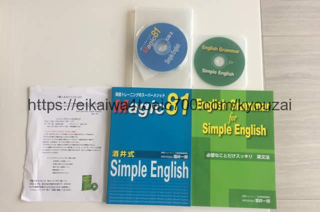 Simple English/Magic 81の口コミ評判:例文は100以上?