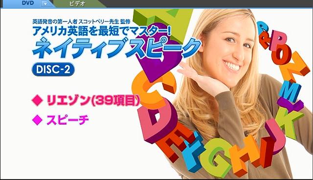 ネイティブスピーク Disk2では、より英語らしく話すためのリエゾン、ボイストレーニングを練習