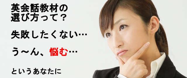 効果的で失敗しない英会話教材の選び方:英会話教材バスターズ