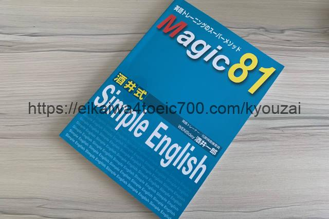 Simple English/Magic 81の内容