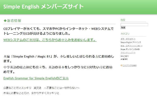英会話教材 Simple English/Magic 81 のメンバーサイト