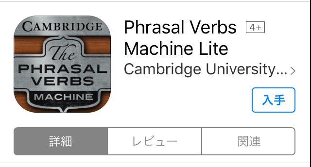 ケンブリッジ大学から出ているPhrasal Verb Machine Lite
