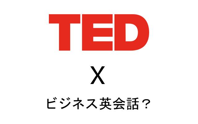 TEDはビジネス英会話上達にならないかも