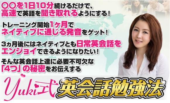 Yuki式英会話勉強法の感想・評価