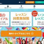 7日間無料で試せる【ネイティブキャンプ】カランメソッドを実体験レポート!